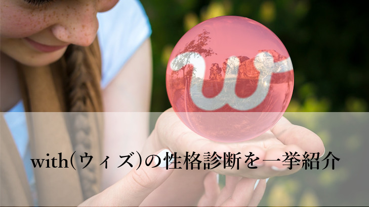 withの性格診断